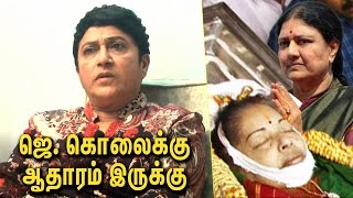 Video சசிகலா வசமாக மாட்டிக்கிட்டார்   Jayalalitha friend Geetha Interview on Jayalalitha Death   Sasikala MP3, 3GP, MP4, WEBM, AVI, FLV November 2017