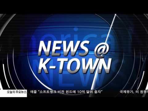 한인사회 소식  01.04.17 KBS America News