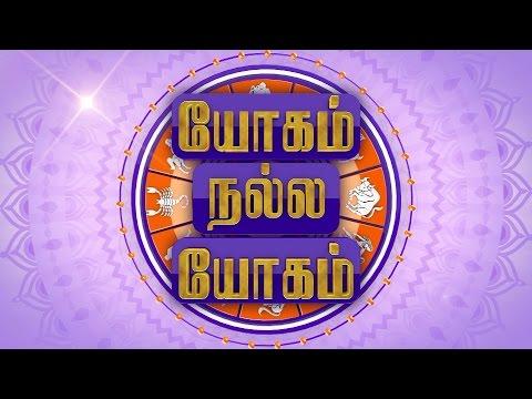 Putham Puthu Kaalai | Yogam Nalla Yogam | (29/04/2017) | [Epi-972]