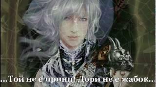Павлина Соколова - Не Точно Приказно