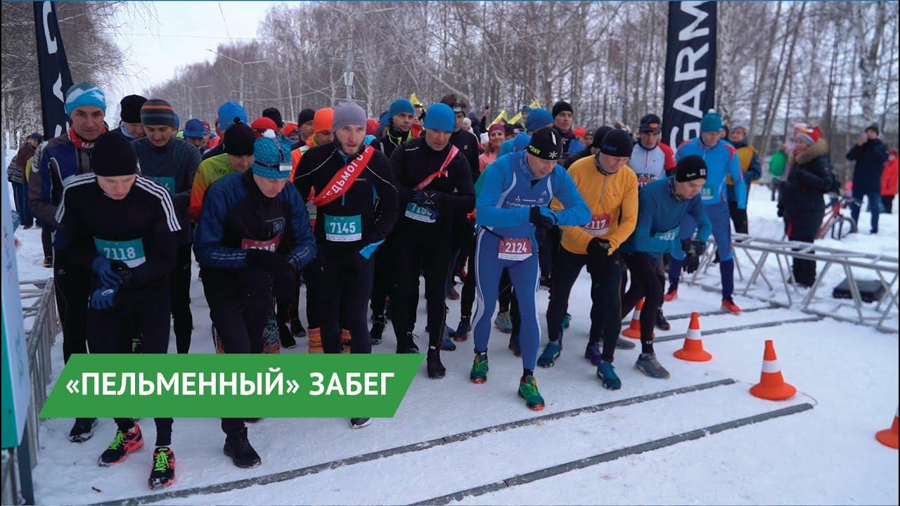 Пельменный забег «PELMENRUN-2021» в Ижевске