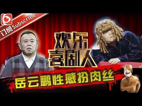 欢乐喜剧人II》第7期20160306: 潘长江重磅补位 岳云