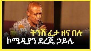 ትንሽ ፈታ ዘና በሉ |ኮሜዲያን ደረጄ ኃይሌ ||(Comedian) Derji Haile|Ethiopia