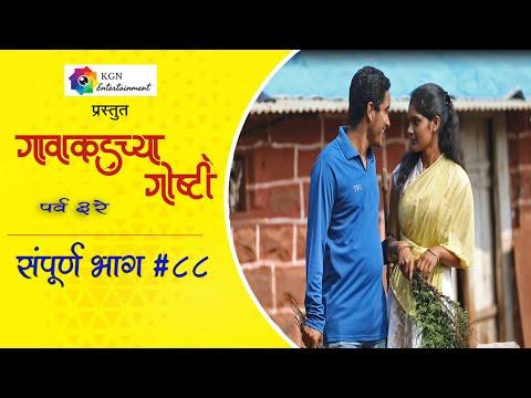गावाकडच्या गोष्टी|भाग#८८|Gavakadchya Goshti|EP#88|Marathi Web Series