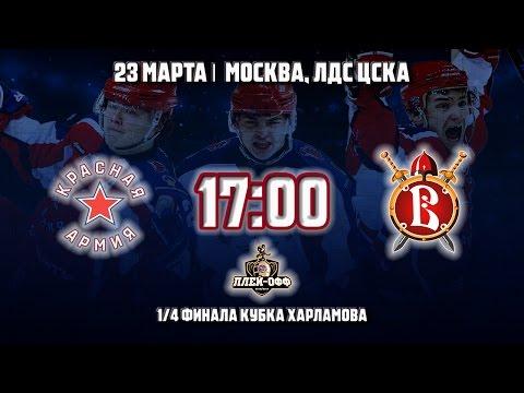 Плей-офф: Красная Армия - Русские Витязи (1 матч) - DomaVideo.Ru