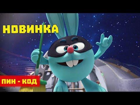 Плохой, хороший, Крош - ПИН-код (Новый мультфильм 2017 года) (видео)