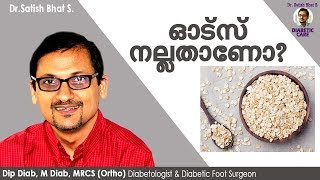 Video ഓട്സ് നല്ലതാണോ | Dr.Satish Bhat's | Diabetic Care India MP3, 3GP, MP4, WEBM, AVI, FLV Maret 2019
