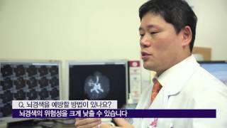 뇌경색의 예방 방법 미리보기