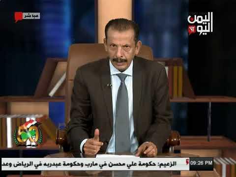 اليمن اليوم 28 11 2017