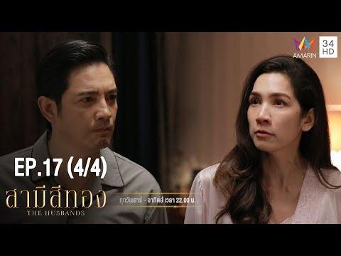 สามีสีทอง | EP.17 (4/4)  | 7 ก.ย.62 | Amarin TVHD34