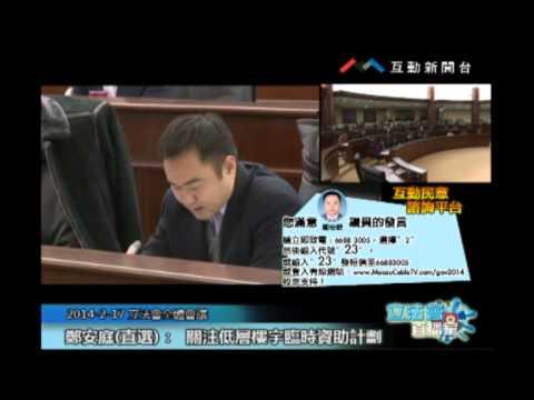 鄭安庭20140217立法會議