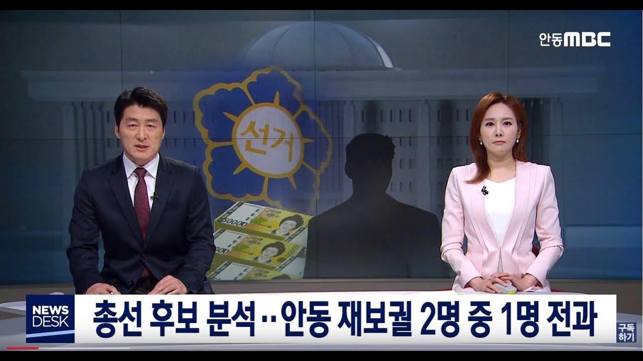 R]경북 총선 후보 분석..안동 재.보궐 50%는 전과