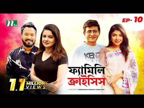 Family Crisis   ফ্যামিলি ক্রাইসিস   EP 10   Sabnam Faria   Shahiduzzaman  NTV New Drama Serial