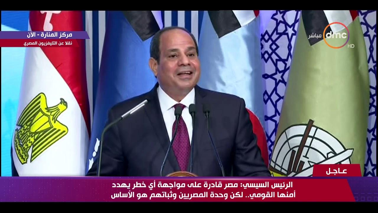 الرئيس السيسي : التحدي الحقيقي الذي يواجه دول المنطقة ومنها مصر هو وحدة شعبها