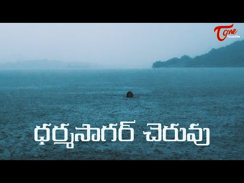 Dharmasagar Cheruvu | Latest Telugu Short Film 2020 | by Surya Chandra Chiluka | TeluguOneTV