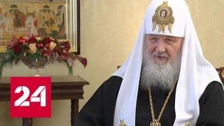 Патриарх Кирилл: христианское наследие станет основой сближения Востока и Запада