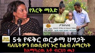 Ethiopia: በእርቅ ማእድ 5ቱ የፍቅር ወርቃማ ህግጋት ባለቤትዎን ከልብ ለማርካት ከአማካሪዉ አቶ ብርሀነ ጫነ