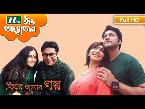 Romantic Telefilm 2017 | Firey Ashar Golpo by Prova, Afsana Mimi, Bonna