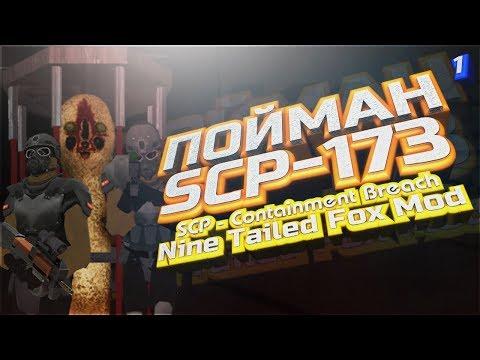 SCP: Containment Breach - Nine Tailed Fox Mod [0.1.1] #1 - Пойман SCP-173