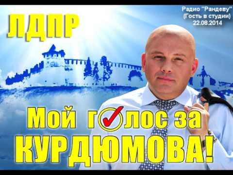 Александр Курдюмов в прямом эфире радио Рандеву 'Гость в студии' (27.08.14)