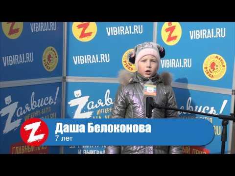 Даша Белоконова, 7 лет