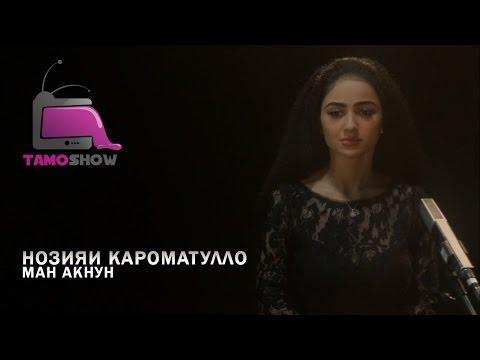 Нозияи Кароматулло - Ман акнун (2014)
