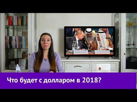 Прогноз курса доллара на 2018 год / Обвал рубля не за горами?