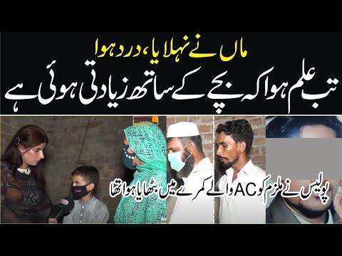 لاہورمیں ایک اورزیادتی کاکیس