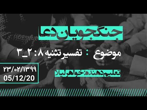 جلسه دعای سه شنبه ۲۳ اردیبهشت خادمین کلیسای۷ همواره با دعاها در کنار عزیزانمان در ایران ایستاده اند