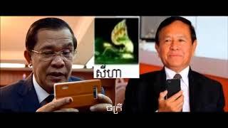 Khmer Politic - ហ៊ុនសែន លួចបញ្ច&