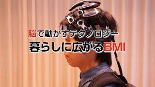 [ScienceNews2014]脳で動かすテクノロジー 暮らしに広がるBMI(2015年4月22日配信)