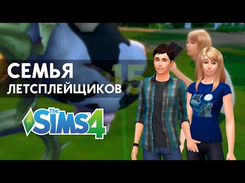 The Sims 4 - СЛ (15) | Элька и корова?