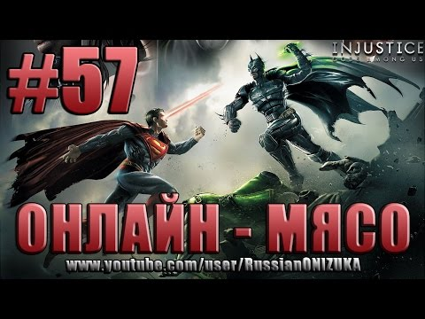 Онлайн - мясо! - Injustice Gods Among Us #57 - ОСКАР ЗА БОЙ