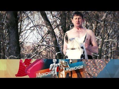 Мужское / Женское - Холостяк из Балезино. Выпуск от 20.04.2018 - DomaVideo.Ru