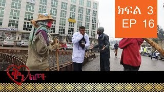 Ethiopia :Qin Leboch (ቅን ልቦች) Tv show Ep 16 Part 3