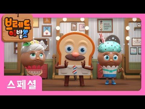 브레드이발소 | 스페셜 | 브레드 이발교실 1화 | 애니메이션/만화/디저트/animation/cartoon/dessert