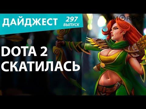 DOTA 2 скатилась. ФСБ спасёт русских от YouTube. PUBG убьют конкуренты. Новый Дайджест №297