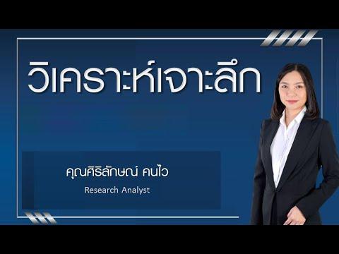 การวิเคราะห์ หุ้น PRM : บริษัท พริมา มารีน จำกัด (มหาชน)