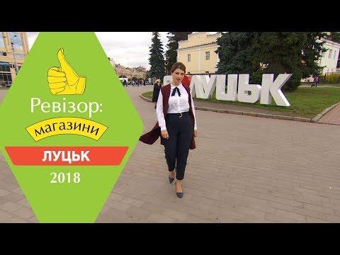 Ревизор: Магазины. 2 сезон - Луцк - 09.04.2018 - DomaVideo.Ru
