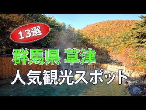 群馬県草津で人気のオススメ観光スポット 旅行【13選】