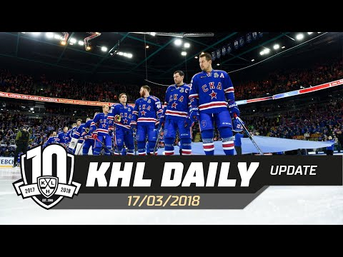 Daily KHL Update - March 17th, 2018 (English) (видео)