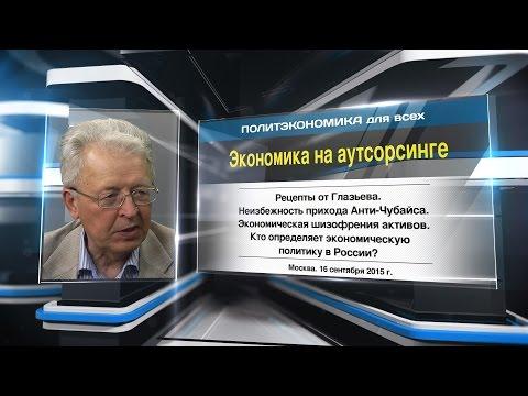 Экономика на аутсорсинге. Нейромир тв.  Валентин Катасонов.