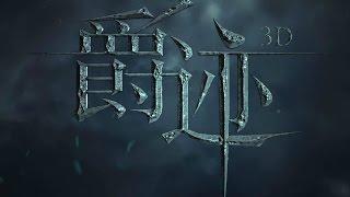 [720P] 电影《爵迹》 L.O.R.D 首爆超清渲染预告片   Legend of Ravaging Dynasties Trailer 范冰冰 吴亦凡 陈学冬 陈伟霆 杨幂