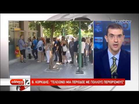 Ελπίδα τόνωσης της αγοράς με την άρση των capital controls   28/08/2019   ΕΡΤ