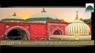 Documentary   Hazrat Data Ganj Bakhsh Ali Hajveri   20 Safar