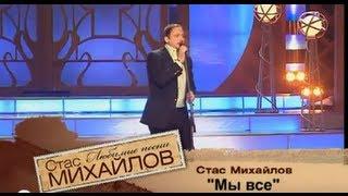 Стас Михайлов - Мы все (Шансон года 2008)