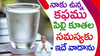 What Are the Treatments for Eosinophilic Asthma? | Phlegm | Cough | Dr Manthena Satyanarayana Raju