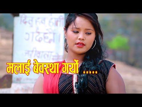 (मलाई बेवास्था गर्यो || Malai bebasta garyo || New Nepali Look Song 2075 - Duration: 10 minutes.)