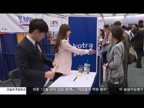 한인 취업이민 급증 11.3.16 KBS America News