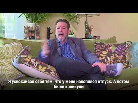 Подарить отпуск (видео)